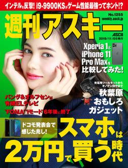 週刊アスキーNo.1255(2019年11月5日発行)-電子書籍