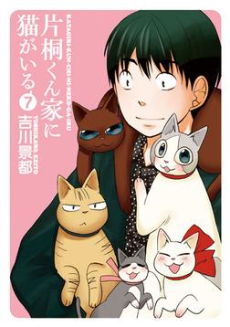 片桐くん家に猫がいる 7巻(完)-電子書籍