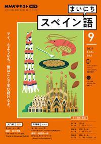 NHKラジオ まいにちスペイン語 2021年9月号
