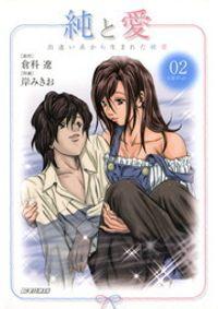 純と愛(2)