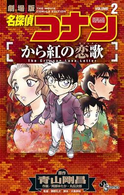 名探偵コナン から紅の恋歌(2)-電子書籍