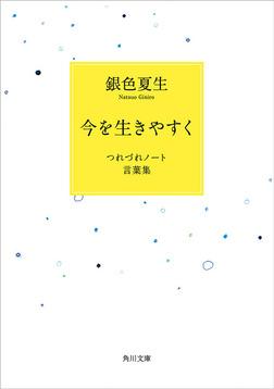 今を生きやすく つれづれノート言葉集-電子書籍