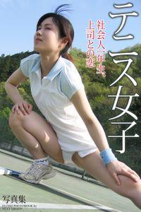 「テニス女子」 ~社会人一年生、上司との恋~ デジタル写真集