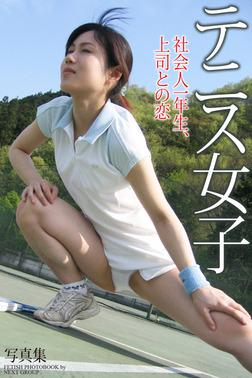 「テニス女子」 ~社会人一年生、上司との恋~ デジタル写真集-電子書籍