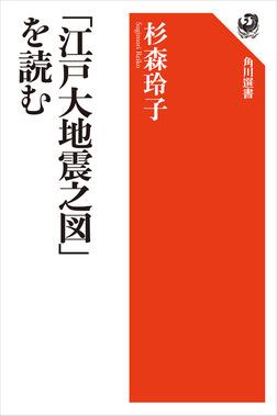 「江戸大地震之図」を読む-電子書籍