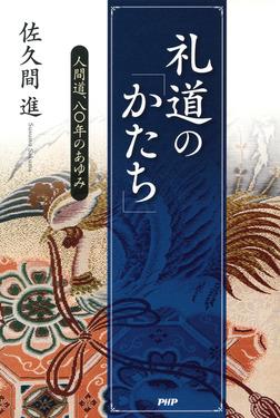 礼道の「かたち」 人間道、八〇年のあゆみ-電子書籍