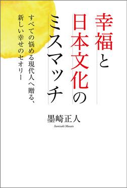 幸福と日本文化のミスマッチ すべての悩める現代人へ贈る、新しい幸せのセオリー-電子書籍