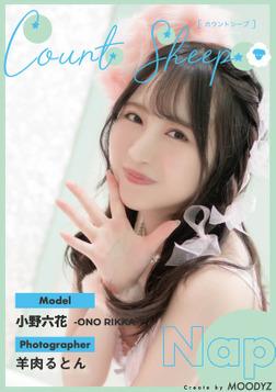CountSheep【Nap】小野六花-電子書籍
