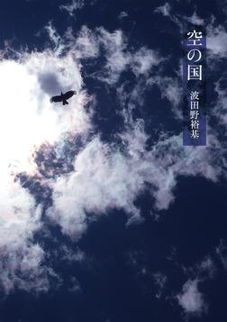 空の国-電子書籍