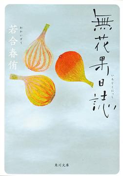 無花果日誌-電子書籍