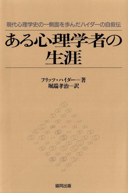 ある心理学者の生涯-電子書籍