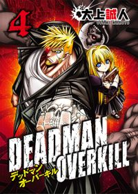 DEADMAN OVERKILL -デッドマンオーバーキル-(4)