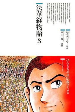 法華経物語〈3〉-電子書籍