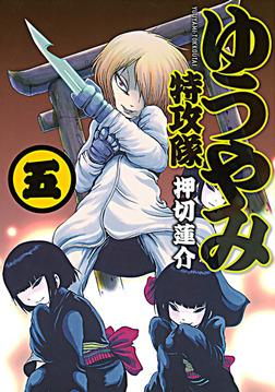 ゆうやみ特攻隊(5)-電子書籍