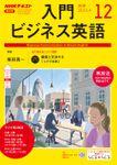 NHKラジオ 入門ビジネス英語 2019年12月号