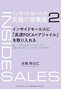 インサイドセールス 究極の営業術<第2巻>―――インサイドセールスに「高速PDCA=アジャイル」を取り入れる