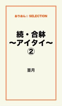 続・合躰~アイタイ~(2)