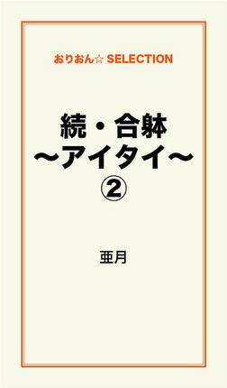 続・合躰~アイタイ~(2)-電子書籍
