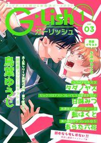 G-Lish2021年1月号 Vol.3