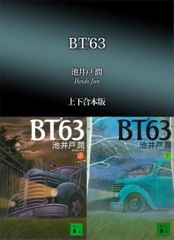 BT'63 上下合本版-電子書籍