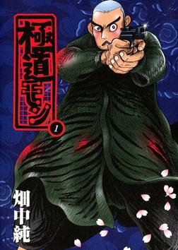 極道モン 1巻-電子書籍