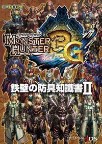 モンスターハンター3(トライ)G 鉄壁の防具知識書II