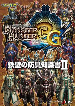 モンスターハンター3(トライ)G 鉄壁の防具知識書II-電子書籍
