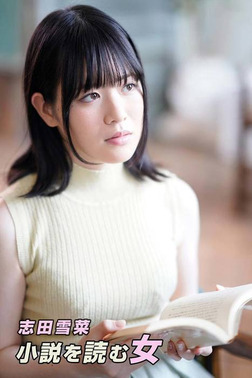 小説を読む女 志田雪菜 vol.1-電子書籍