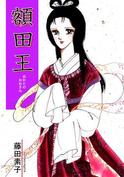 額田王-電子書籍