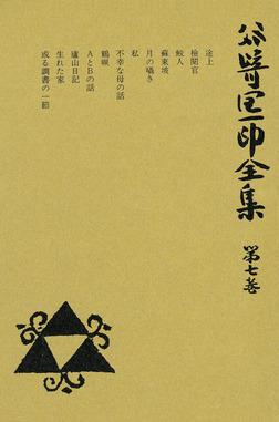 谷崎潤一郎全集〈第7巻〉-電子書籍