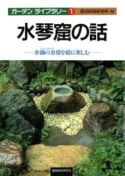 水琴窟の話-電子書籍
