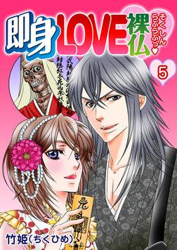 即身LOVE裸仏 5巻-電子書籍