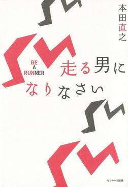 走る男になりなさい-電子書籍