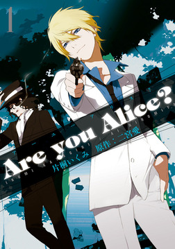 Are you Alice?: 1-電子書籍