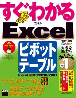 すぐわかる Excelピボットテーブル Excel 2013/2010/2007-電子書籍