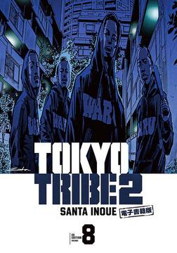 TOKYO TRIBE 2【秋田書店電子版】 8-電子書籍