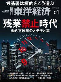 週刊東洋経済 2017年7月1日号