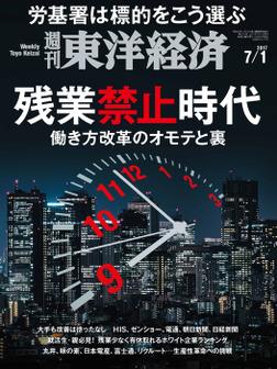 週刊東洋経済 2017年7月1日号-電子書籍