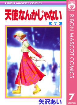 天使なんかじゃない 7-電子書籍