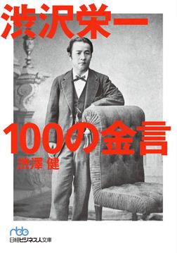 渋沢栄一 100の金言-電子書籍