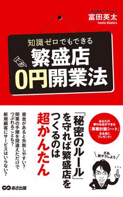 知識ゼロでもできる繁盛店0円開業法(あさ出版電子書籍)-電子書籍