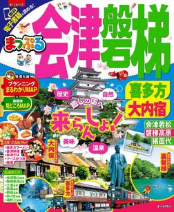 まっぷる 会津・磐梯 喜多方・大内宿'18-電子書籍