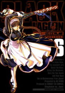 ブラック・ラグーン(6)-電子書籍
