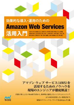 効果的な導入・運用のための Amazon Web Services活用入門-電子書籍