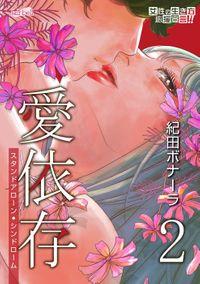 愛依存―スタンドアローン・シンドローム【合冊版】第2巻