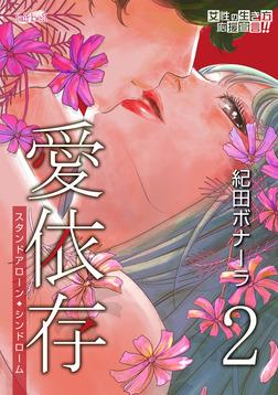愛依存―スタンドアローン・シンドローム【合冊版】第2巻-電子書籍
