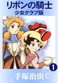 リボンの騎士 少女クラブ版 1