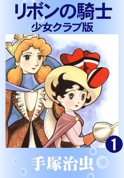 リボンの騎士 少女クラブ版 1-電子書籍
