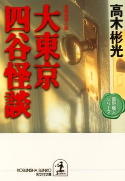 大東京四谷怪談~墨野隴人シリーズ3~-電子書籍