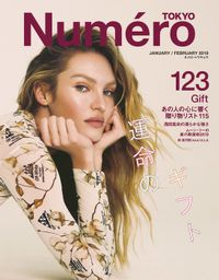 Numero TOKYO(ヌメロトウキョウ) 2019年1・2月合併号  [雑誌]